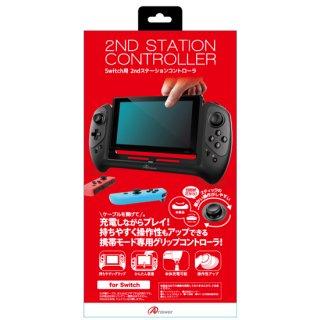Switch用 2nd ステーションコントローラ