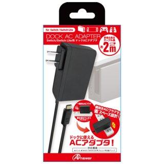 Switch/Switch Lite用ドックACアダプター