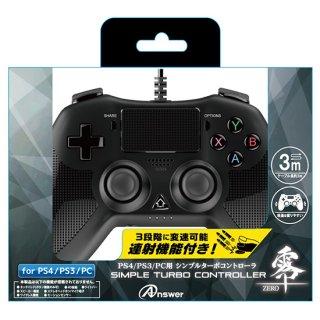 PS4/PS3/PC用 シンプルターボコントローラ 零〜ZERO〜