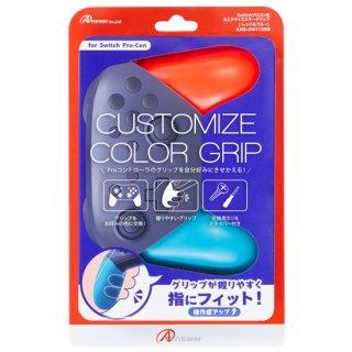 Switchプロコン用 カスタマイズカラーグリップ