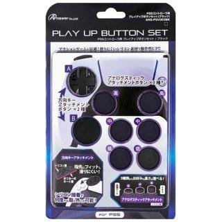 PS5コントローラ用 プレイアップボタンセット