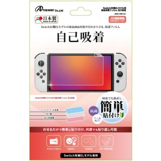 <img class='new_mark_img1' src='https://img.shop-pro.jp/img/new/icons5.gif' style='border:none;display:inline;margin:0px;padding:0px;width:auto;' />Switch有機ELモデル用 液晶保護フィルム 自己吸着