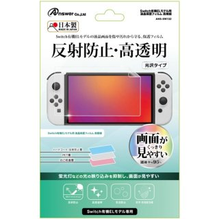 <img class='new_mark_img1' src='https://img.shop-pro.jp/img/new/icons5.gif' style='border:none;display:inline;margin:0px;padding:0px;width:auto;' />Switch有機ELモデル用 液晶保護フィルム 高精細