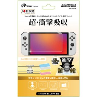 <img class='new_mark_img1' src='https://img.shop-pro.jp/img/new/icons5.gif' style='border:none;display:inline;margin:0px;padding:0px;width:auto;' />Switch有機ELモデル用 液晶保護フィルム 衝撃吸収