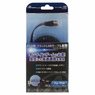 PS4用 フラットLANケーブル3m