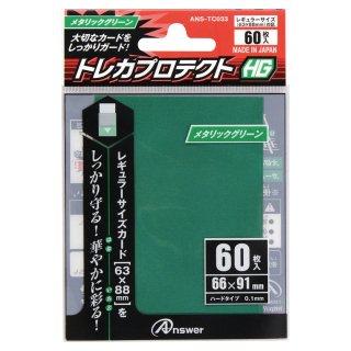レギューラカード用 プロテクトHG (メタリックグリーン)