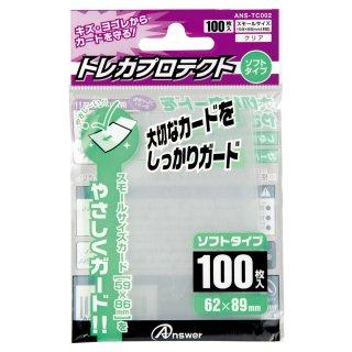 スモールカード用 プロテクト ソフトタイプ(クリア)