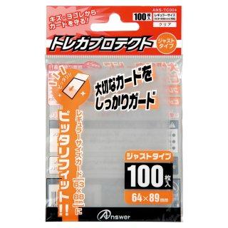 レギューラカード用 プロテクト ジャストタイプ(クリア)