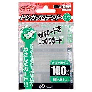 レギューラカード用 プロテクト ソフトタイプ(クリア)