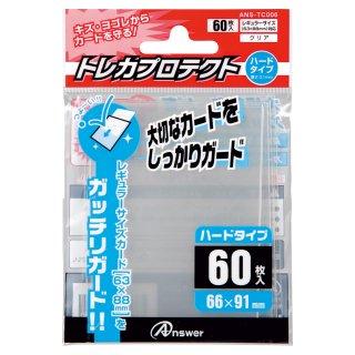 レギューラカード用 プロテクト ハードタイプ(クリア)