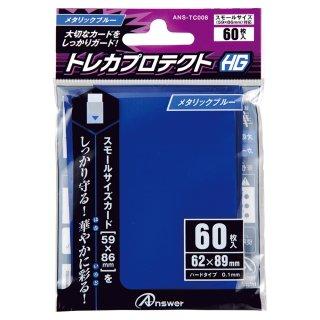 スモールカード用 プロテクトHG (メタリックブルー)