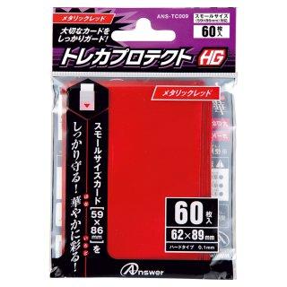 スモールカード用 プロテクトHG (メタリックレッド)
