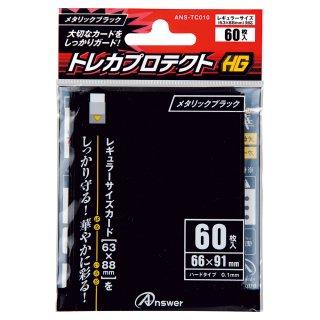 レギューラカード用 プロテクトHG (メタリックブラック)