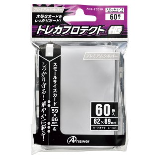 スモールカード用プロテクトHG (プレミアムシルバー)
