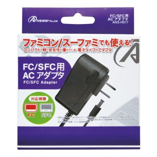 FC/SFC用ACアダプタ