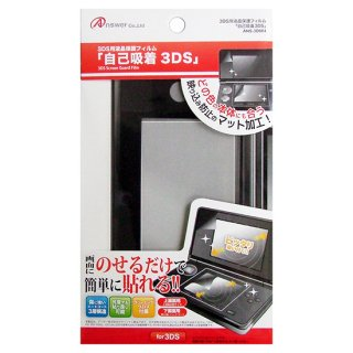 3DS用 液晶画面保護フィルム「自己吸着3DS」