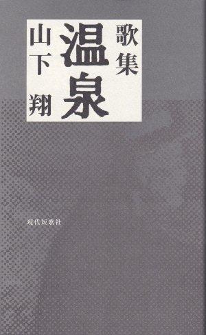 【新本】温泉