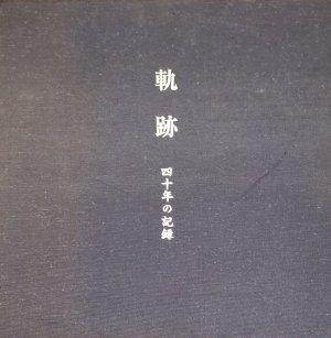 坂田稔写真集 軌跡 四十年の記録