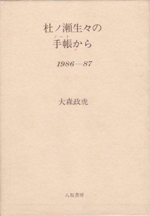 杜ノ瀬生々の手帳から 1986-87