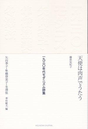 【新本】一九三〇年代モダニズム詩集 矢向季子・隼橋登美子・冬澤弦