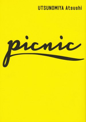 【新本】ピクニック