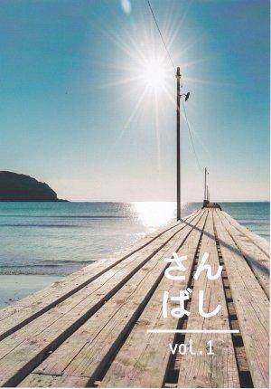 さんばし vol.1