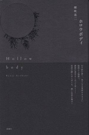 【新本】ホロウボディ