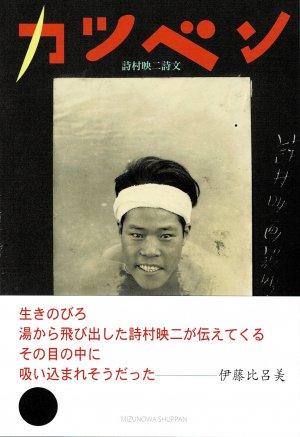 【新本】カツベン 詩村映二詩文