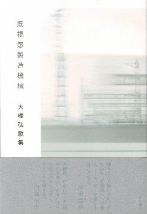 【新本】既視感製造機械