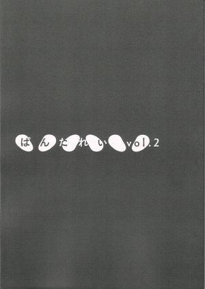 ぱんたれい vol.2