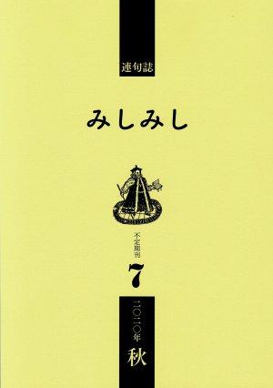 みしみし 第七号
