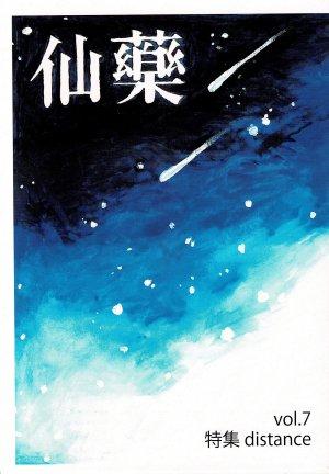 仙藥 Vol.7