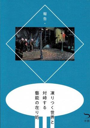 【新本】報告・凍りつく世界と対峙する藝能の在り処