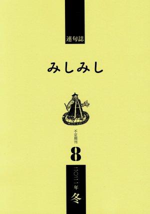 みしみし 第八号