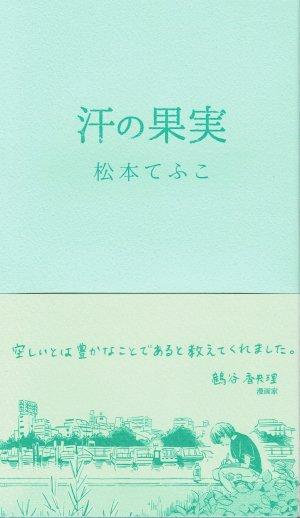 【新本】汗の果実