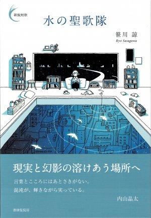 【新本】水の聖歌隊(サイン本)