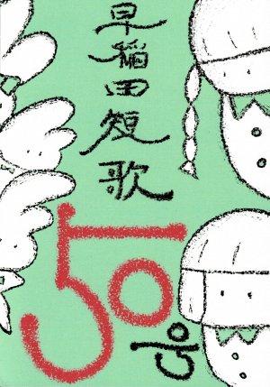 早稲田短歌 50号