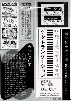 〓truncation ゲタトランケーション 1号