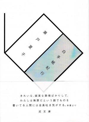 【新本】白手紙紀行(古書ソオダ水特典冊子つき)