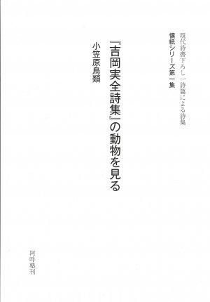 【新本】『吉岡実全詩集』の動物を見る