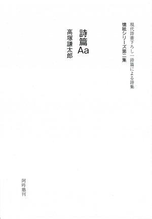 【新本】詩篇Aa
