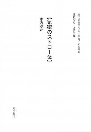 【新本】【気密のストロー体】