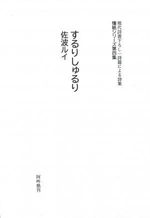 【新本】するりしゅるり