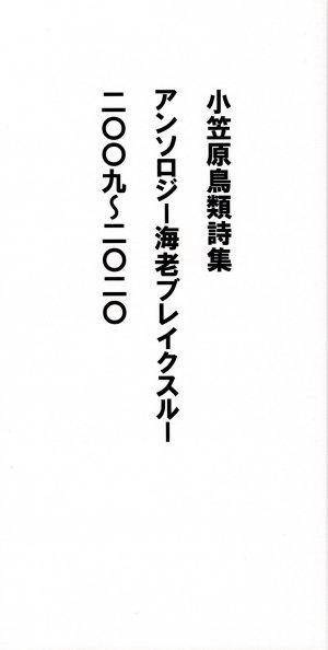 【新本】アンソロジー海老ブレイクスルー 二〇〇九〜二〇二〇