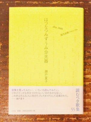 【新本】はつなつみずうみ分光器 after 2000 現代短歌クロニクル(サイン本)