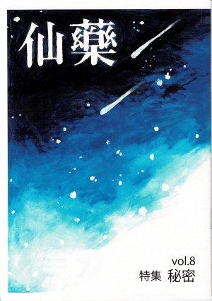 仙藥 Vol.8