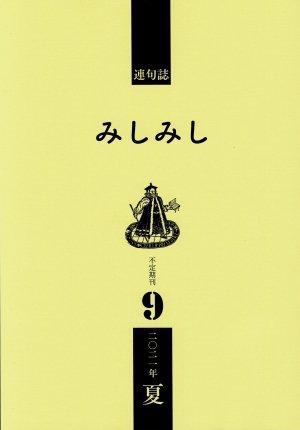 みしみし 第九号
