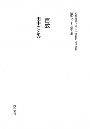 【新本】百式