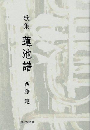 【新本】蓮池譜