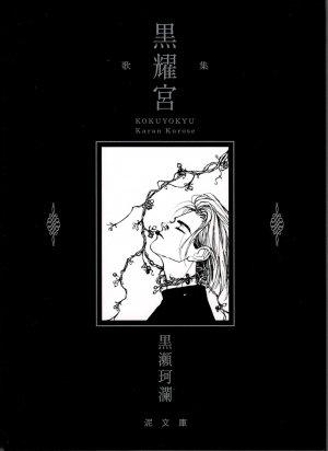 【新本】黒耀宮